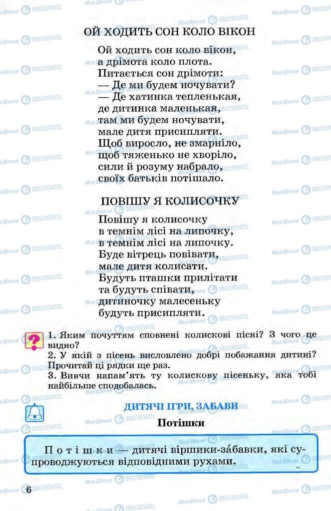 Підручники Українська мова 3 клас сторінка 6