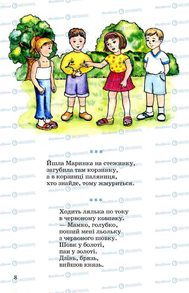 Учебники Укр мова 3 класс страница 8