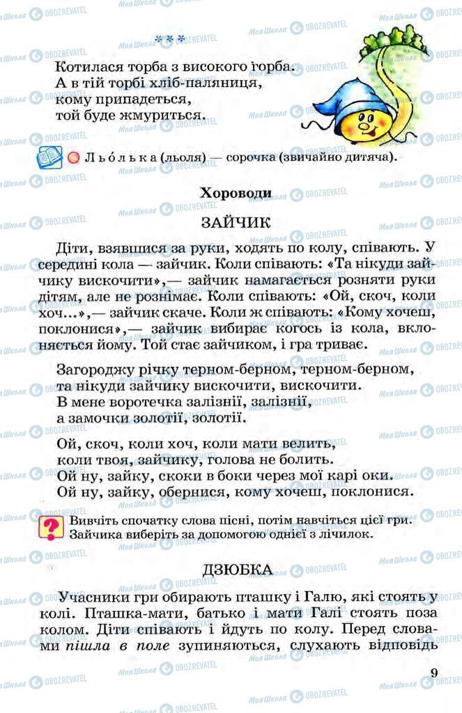 Підручники Українська мова 3 клас сторінка 9