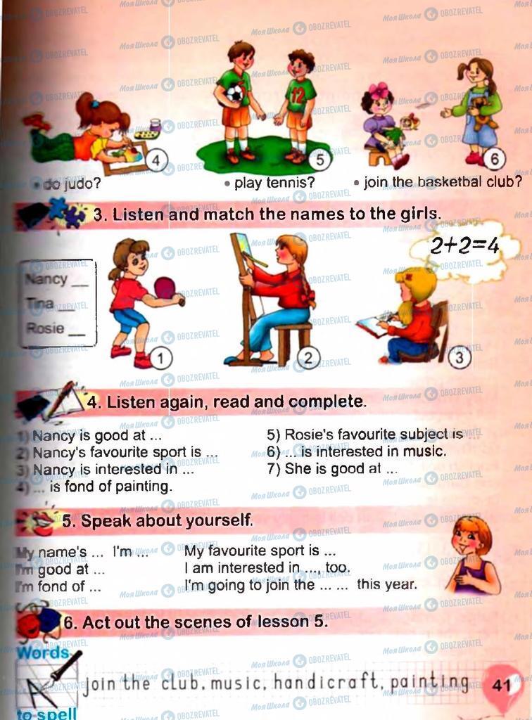 Підручники Англійська мова 3 клас сторінка 41
