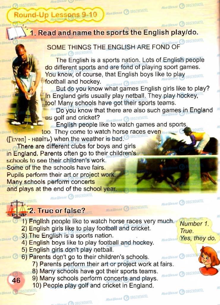 Підручники Англійська мова 3 клас сторінка 46