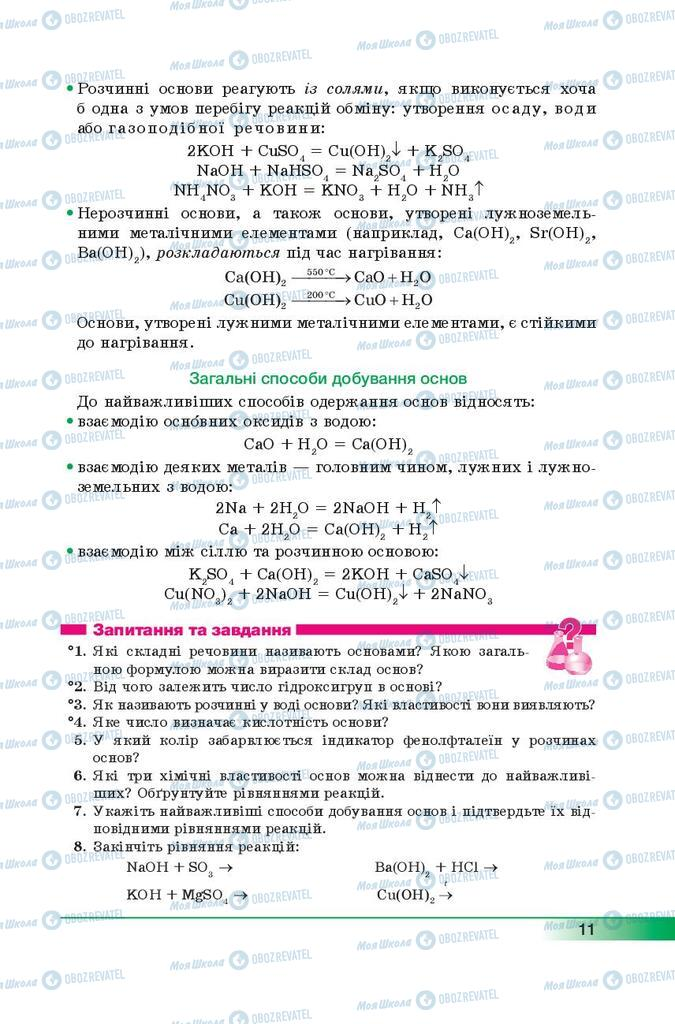 Учебники Химия 9 класс страница 11