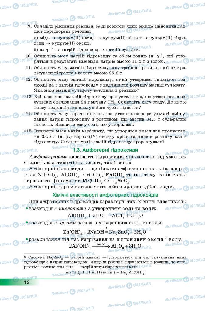 Учебники Химия 9 класс страница 12