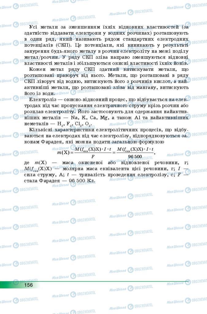 Учебники Химия 9 класс страница 156