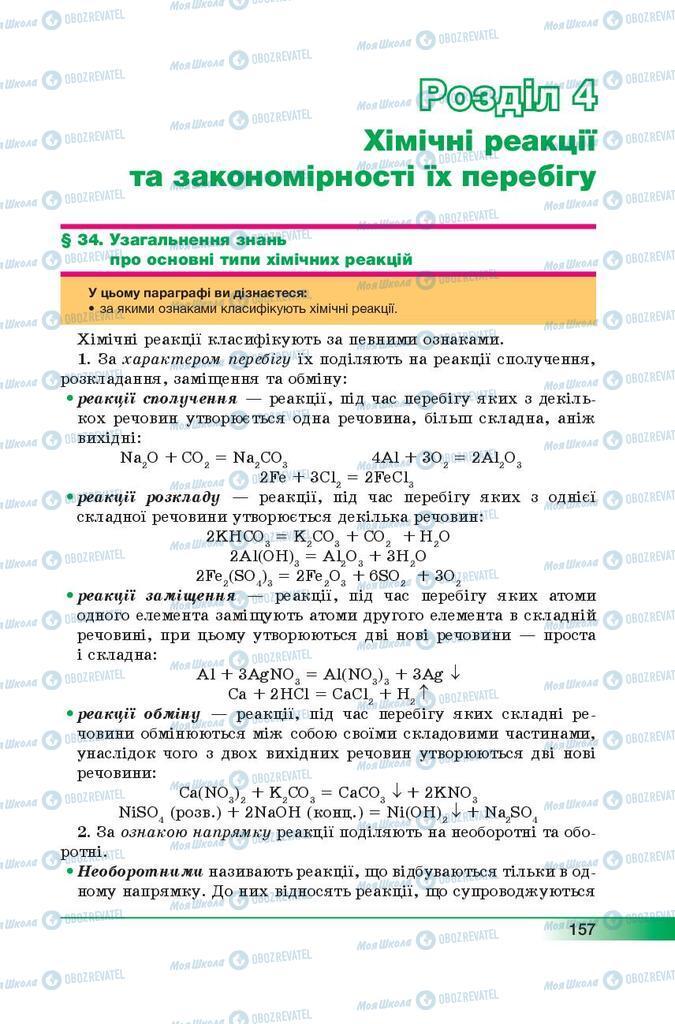Учебники Химия 9 класс страница  157