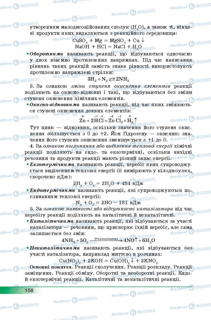 Учебники Химия 9 класс страница  158