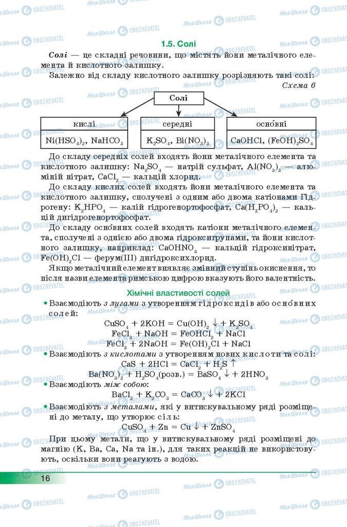 Учебники Химия 9 класс страница 16