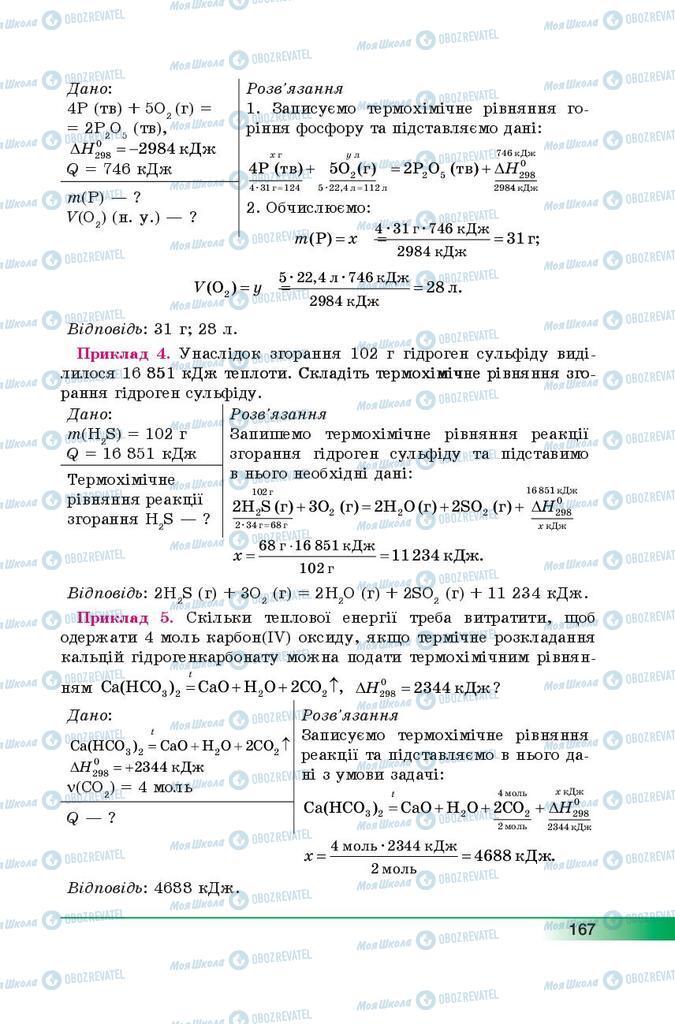 Учебники Химия 9 класс страница 167