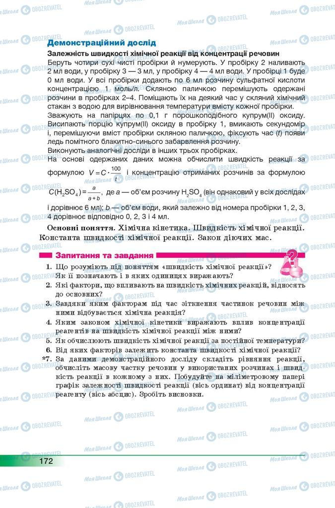 Підручники Хімія 9 клас сторінка 172