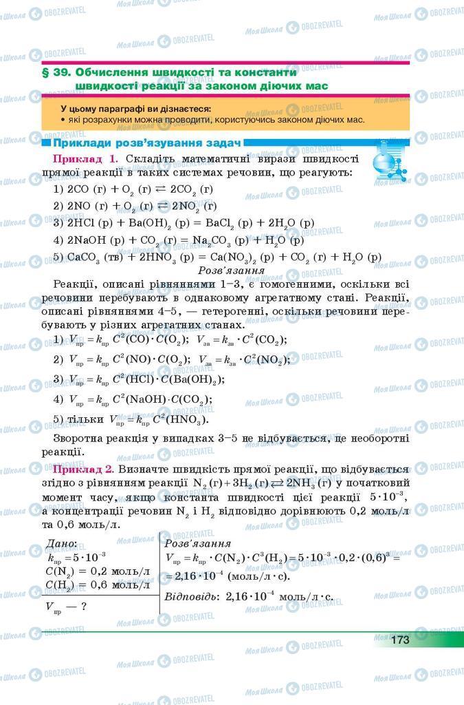 Підручники Хімія 9 клас сторінка 173