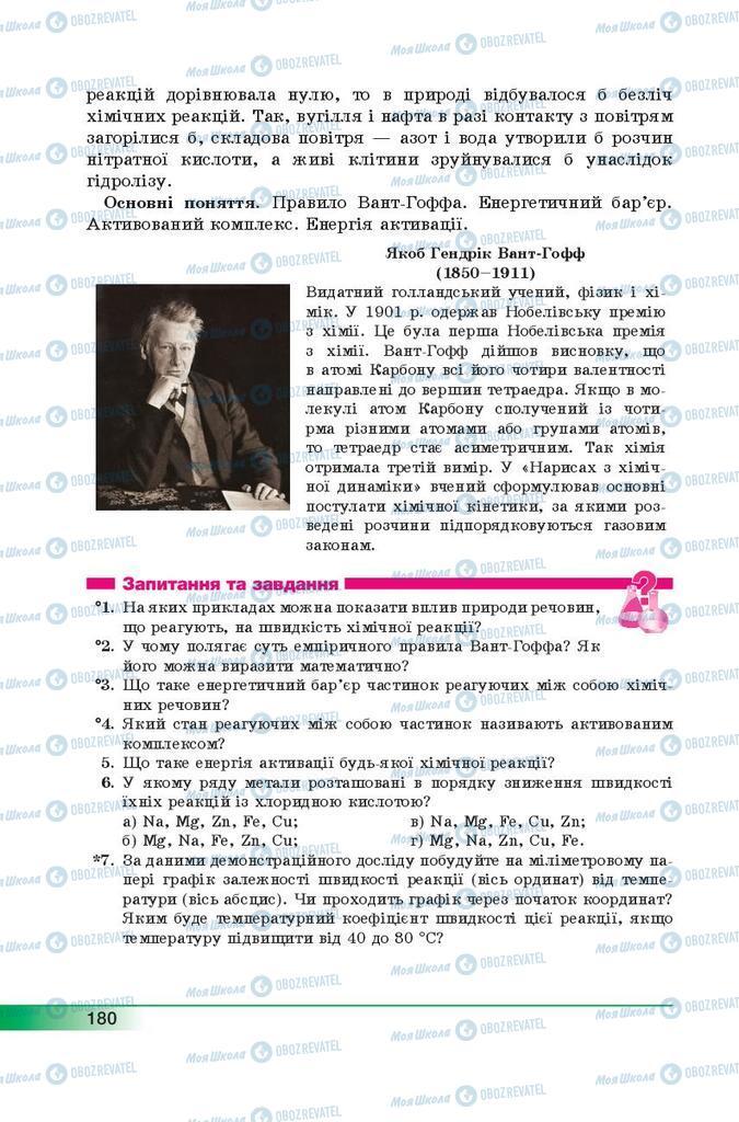 Учебники Химия 9 класс страница 180