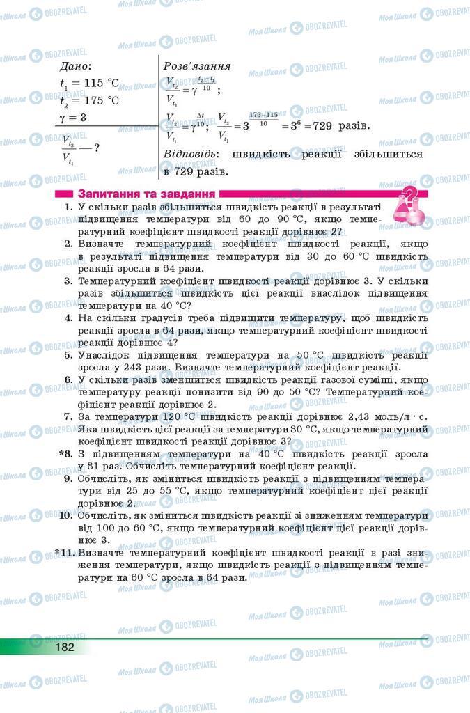 Підручники Хімія 9 клас сторінка 182