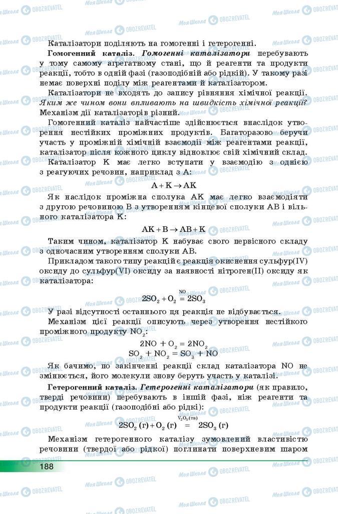 Учебники Химия 9 класс страница 188