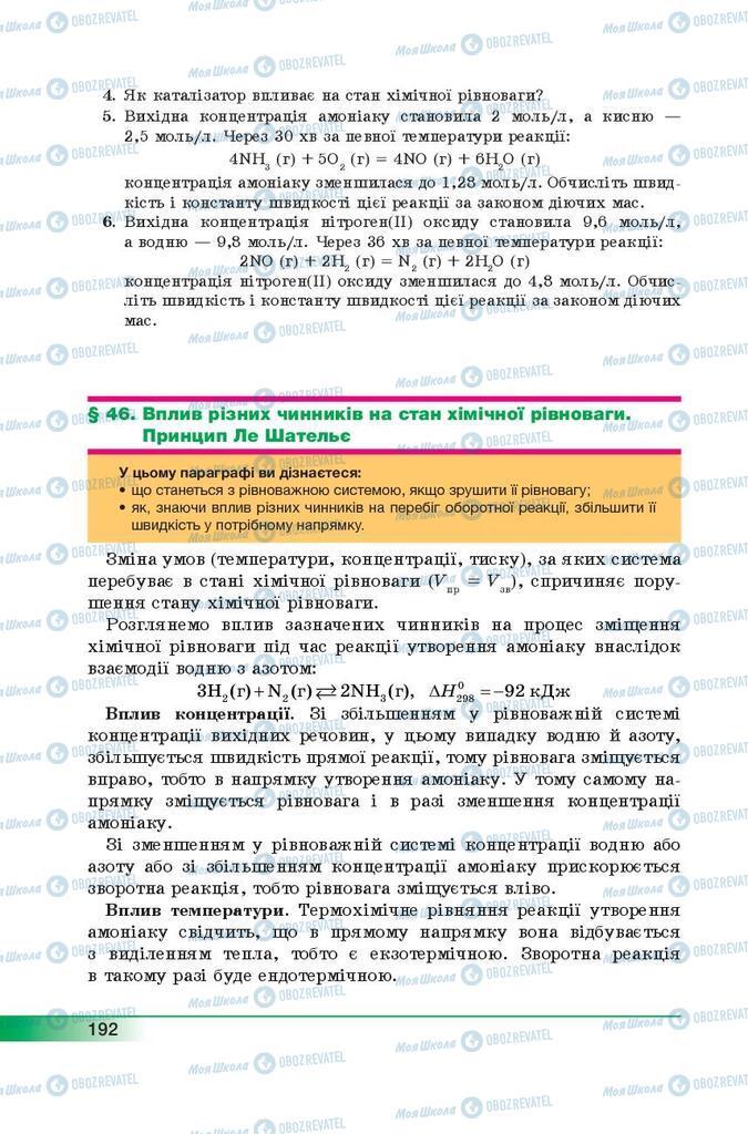 Учебники Химия 9 класс страница 192