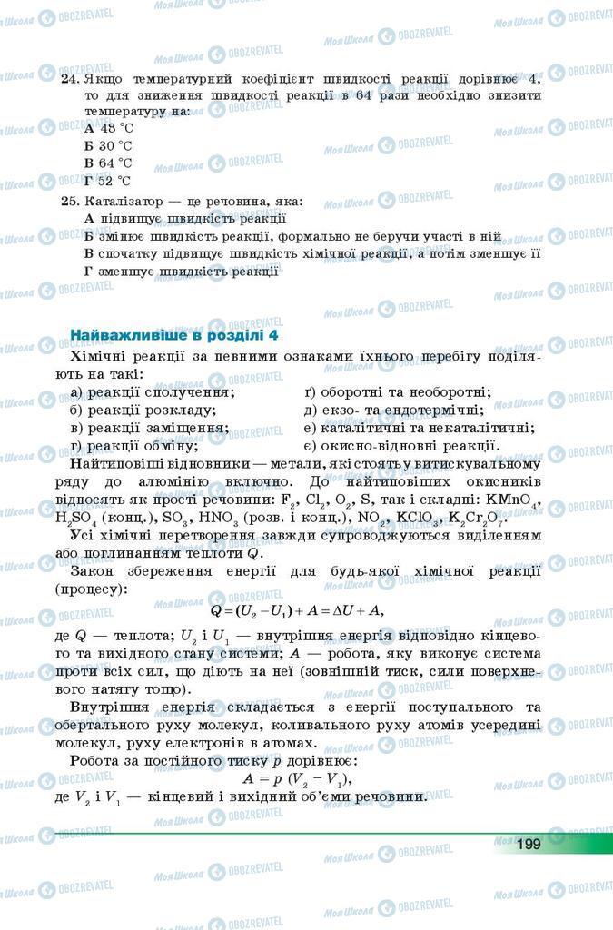 Підручники Хімія 9 клас сторінка 199