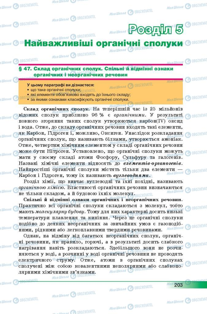 Учебники Химия 9 класс страница  203