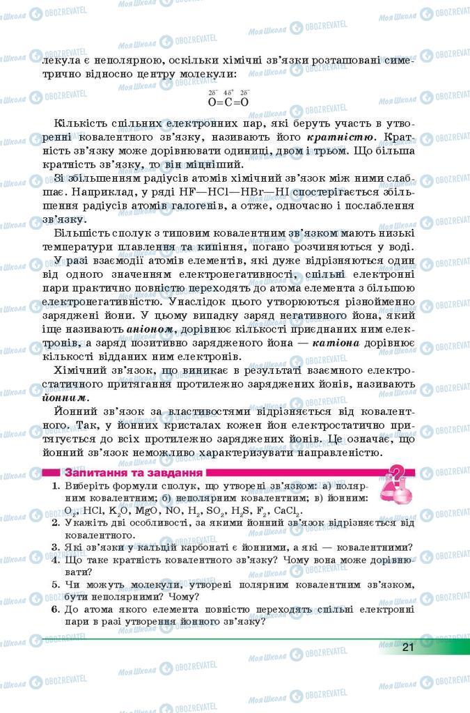 Учебники Химия 9 класс страница 21