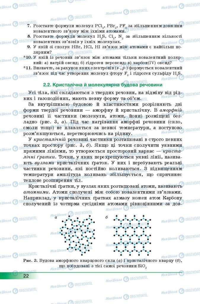 Учебники Химия 9 класс страница 22