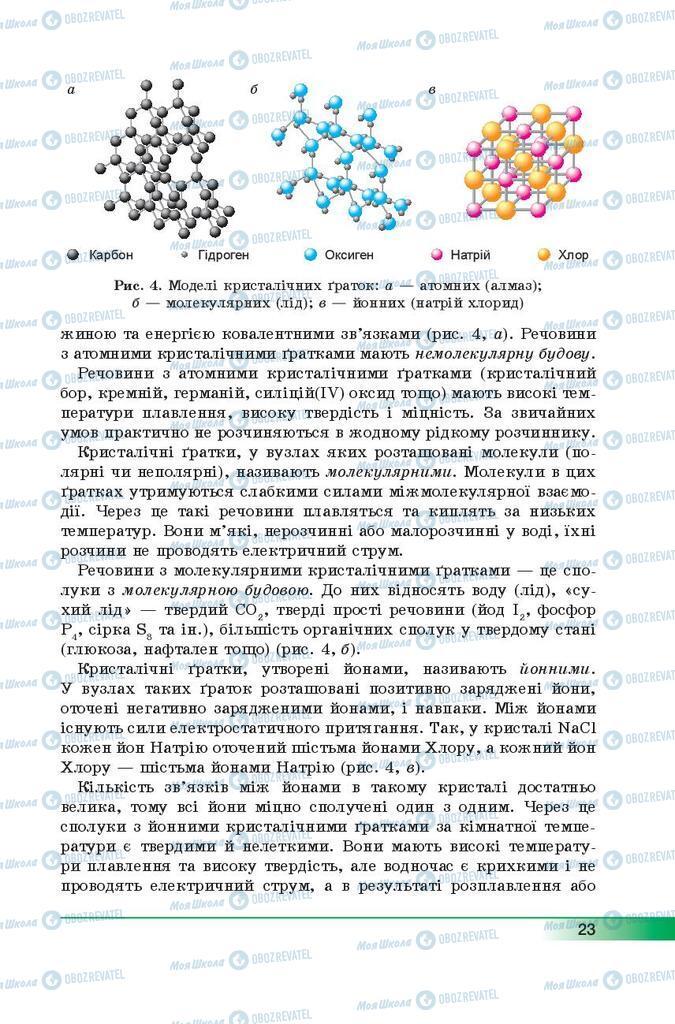 Учебники Химия 9 класс страница 23