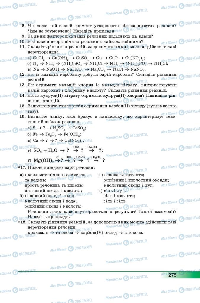 Учебники Химия 9 класс страница 275