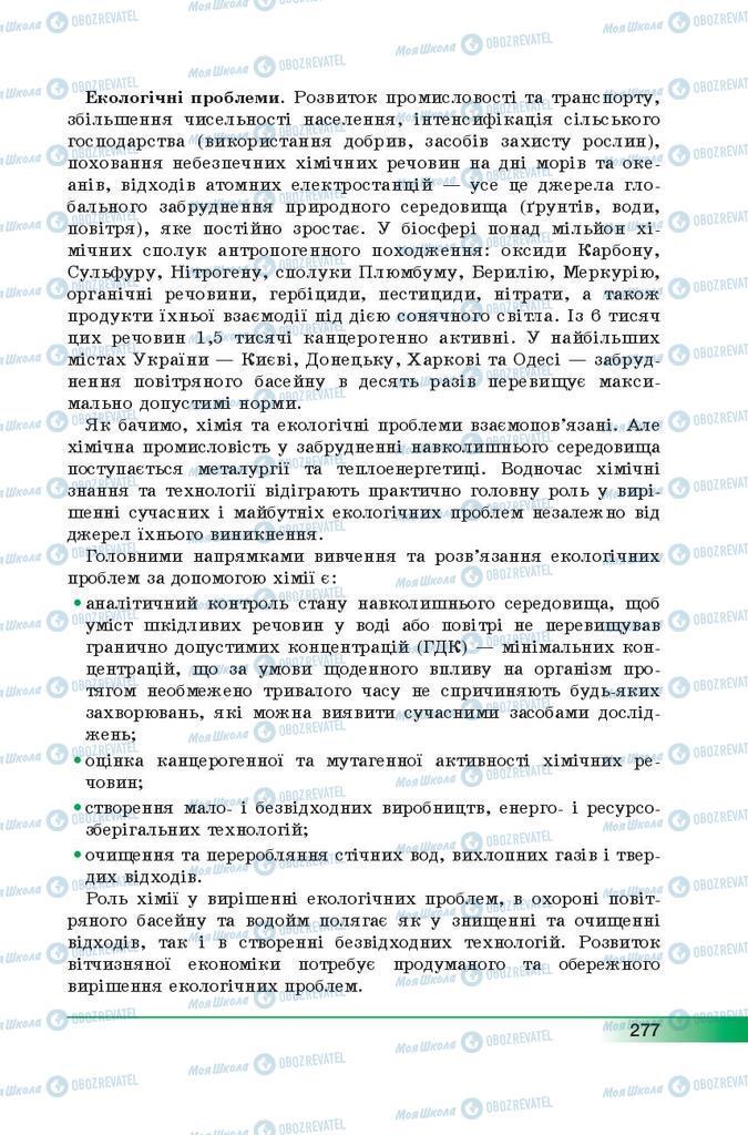 Підручники Хімія 9 клас сторінка 277