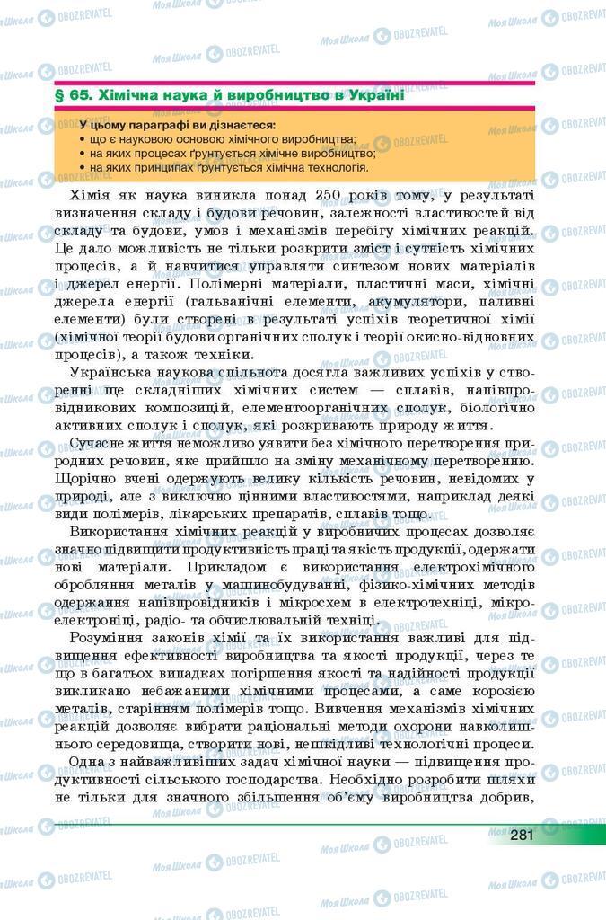 Підручники Хімія 9 клас сторінка 281