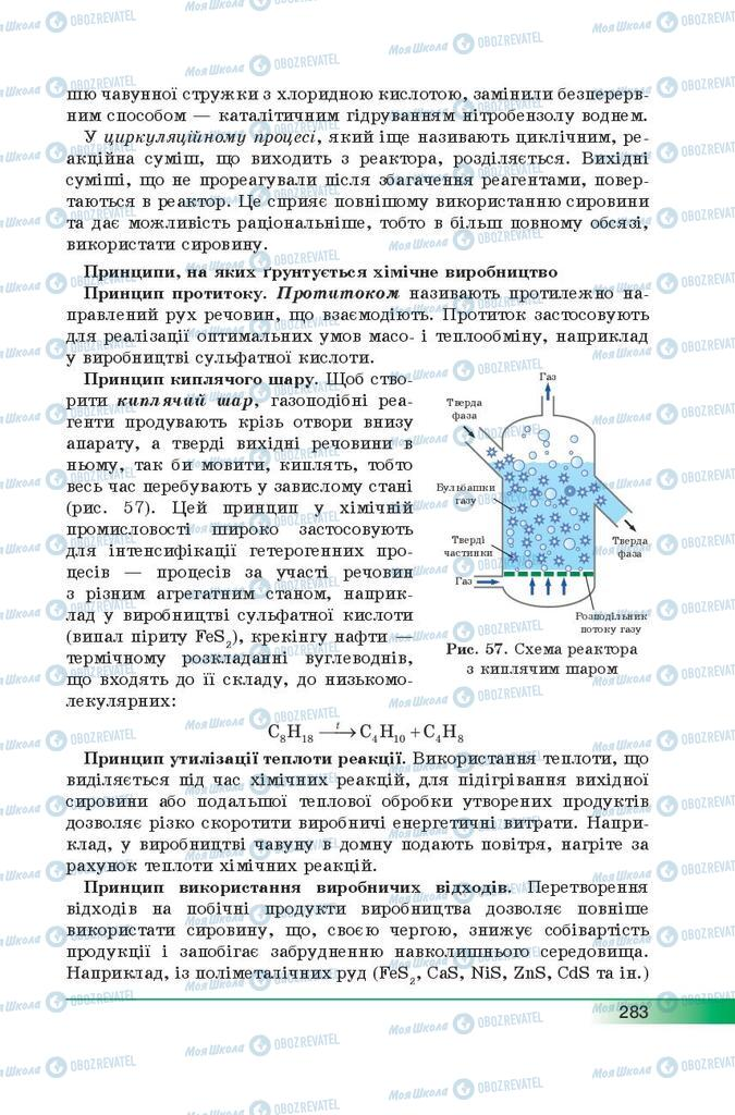 Учебники Химия 9 класс страница 283