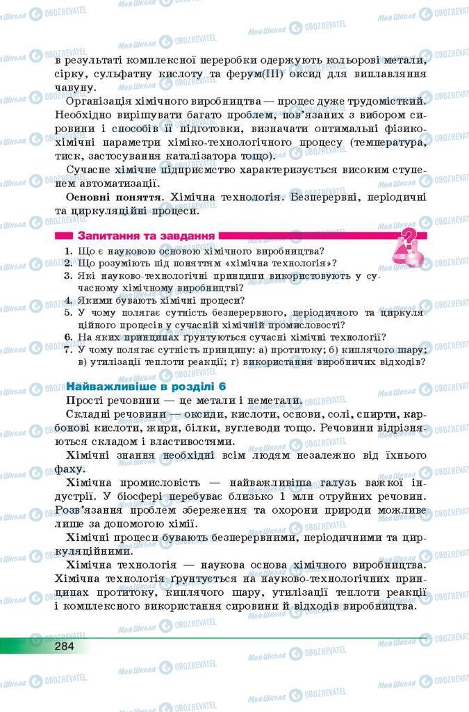 Учебники Химия 9 класс страница 284