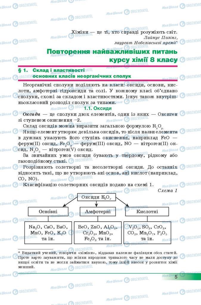 Учебники Химия 9 класс страница  5