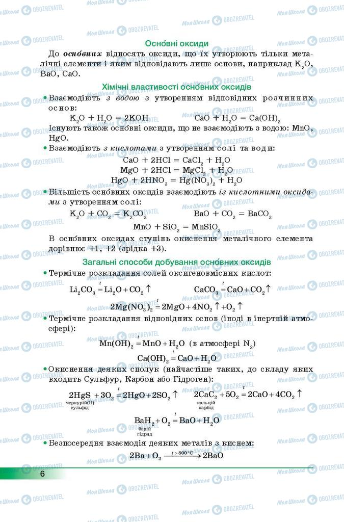 Учебники Химия 9 класс страница  6