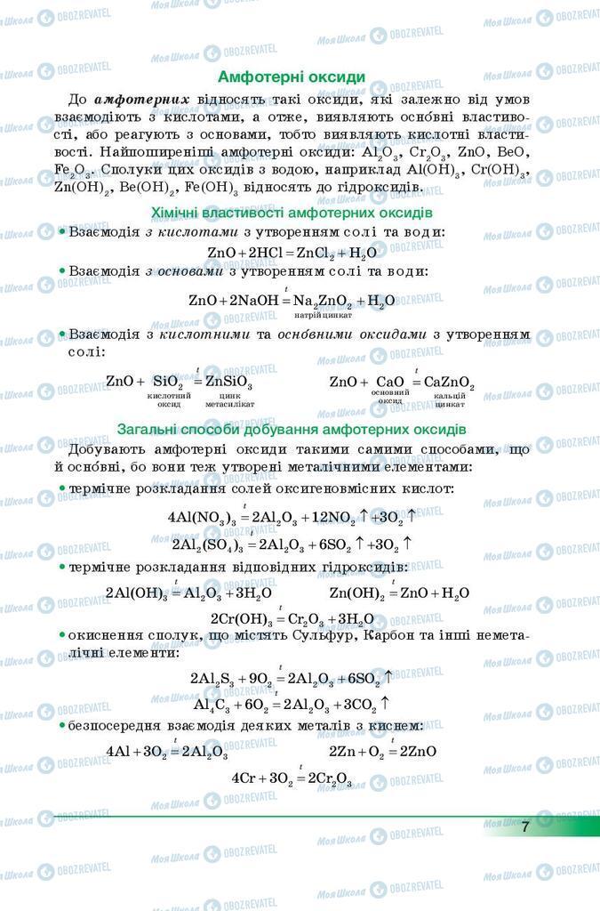 Підручники Хімія 9 клас сторінка 7