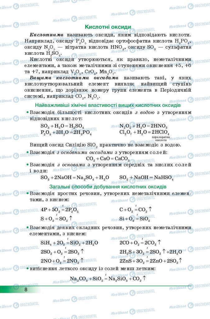 Учебники Химия 9 класс страница 8