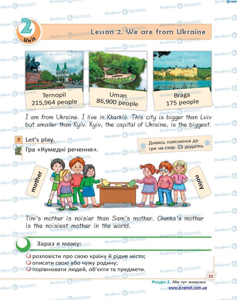Учебники Английский язык 4 класс страница 33