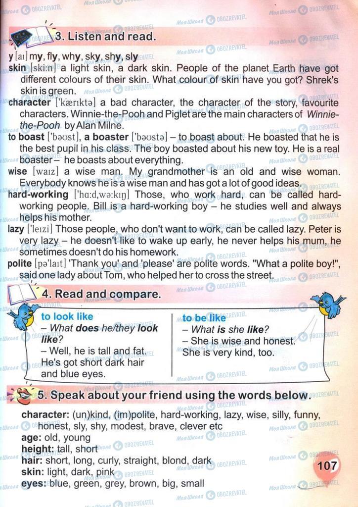 Учебники Английский язык 4 класс страница  107