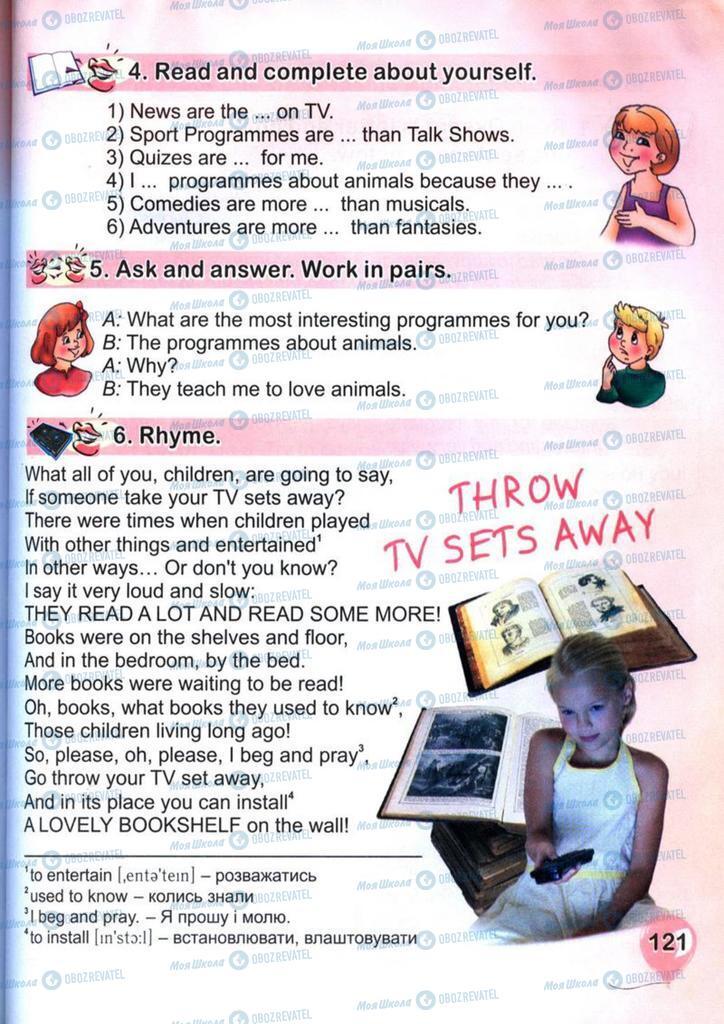 Учебники Английский язык 4 класс страница 121
