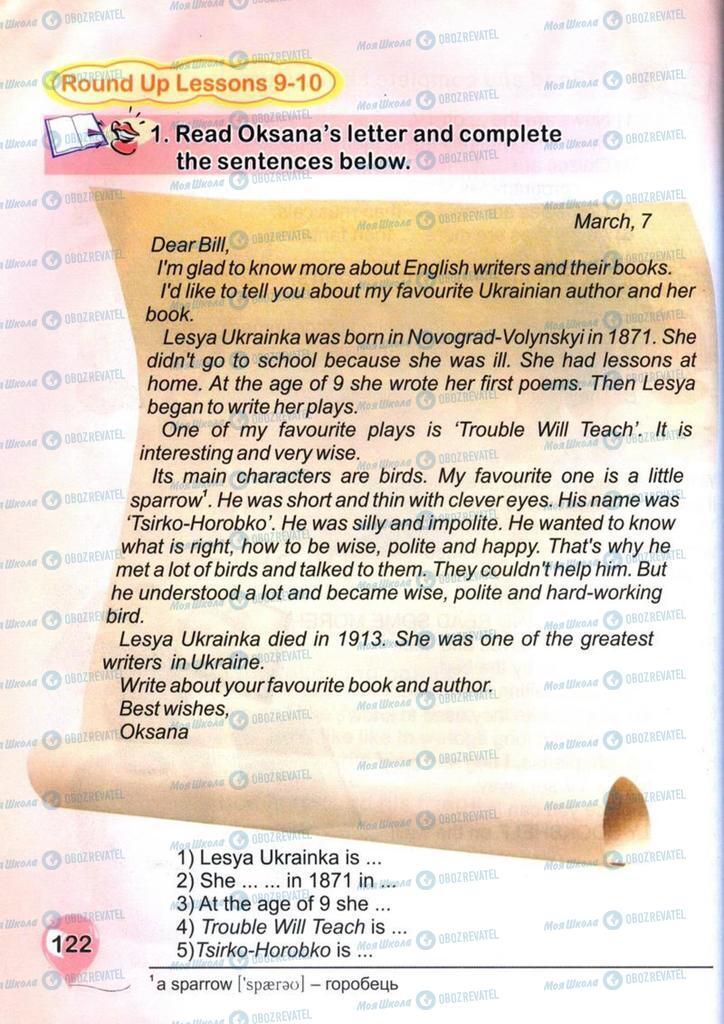 Учебники Английский язык 4 класс страница 122