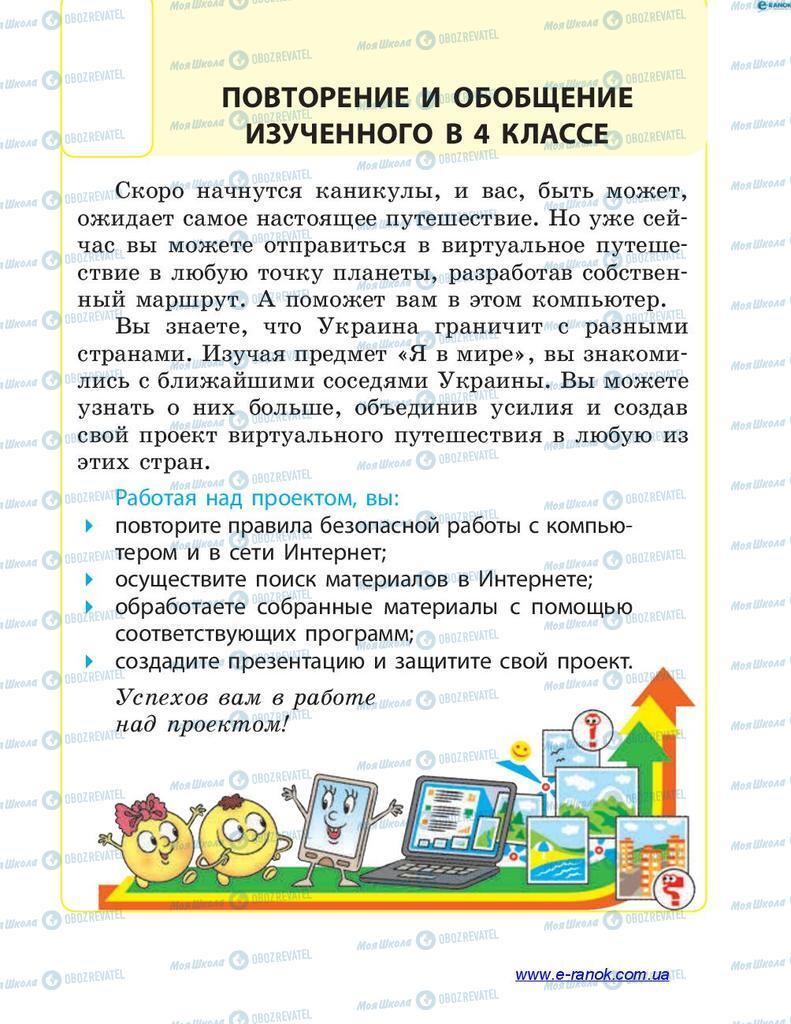 Підручники Інформатика 4 клас сторінка  163