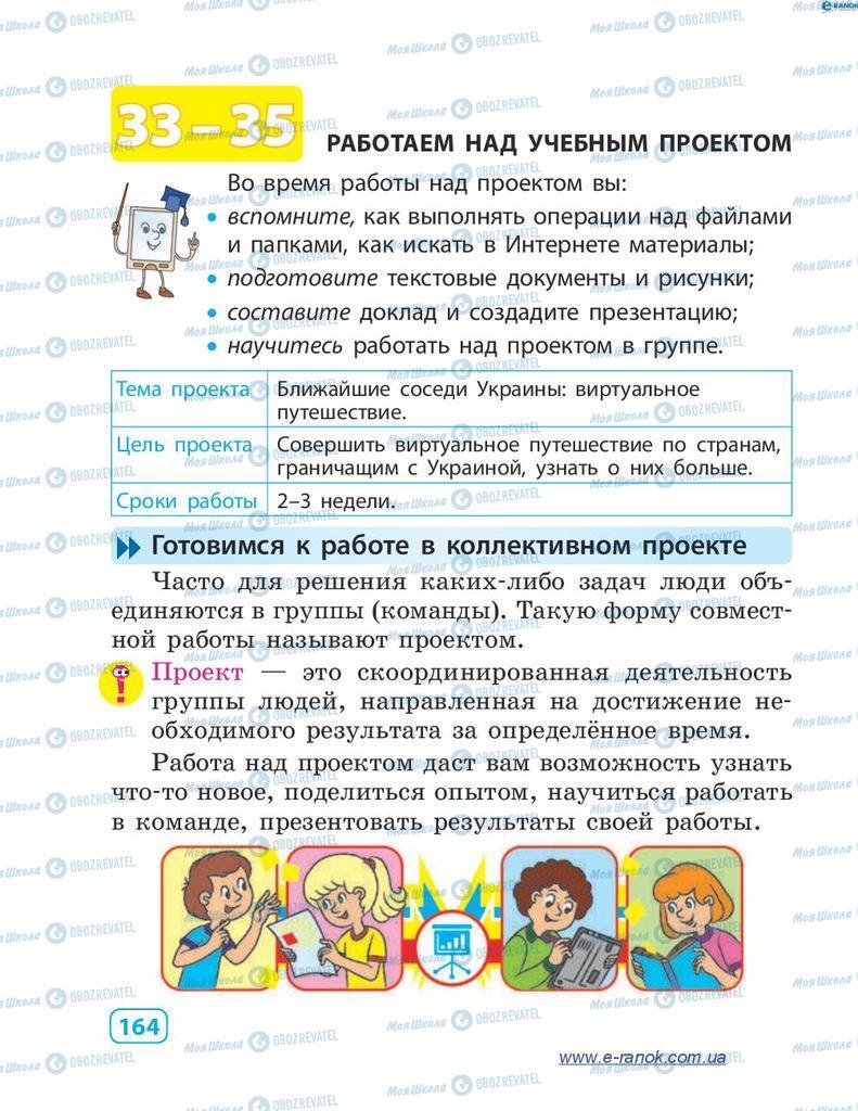 Підручники Інформатика 4 клас сторінка  164