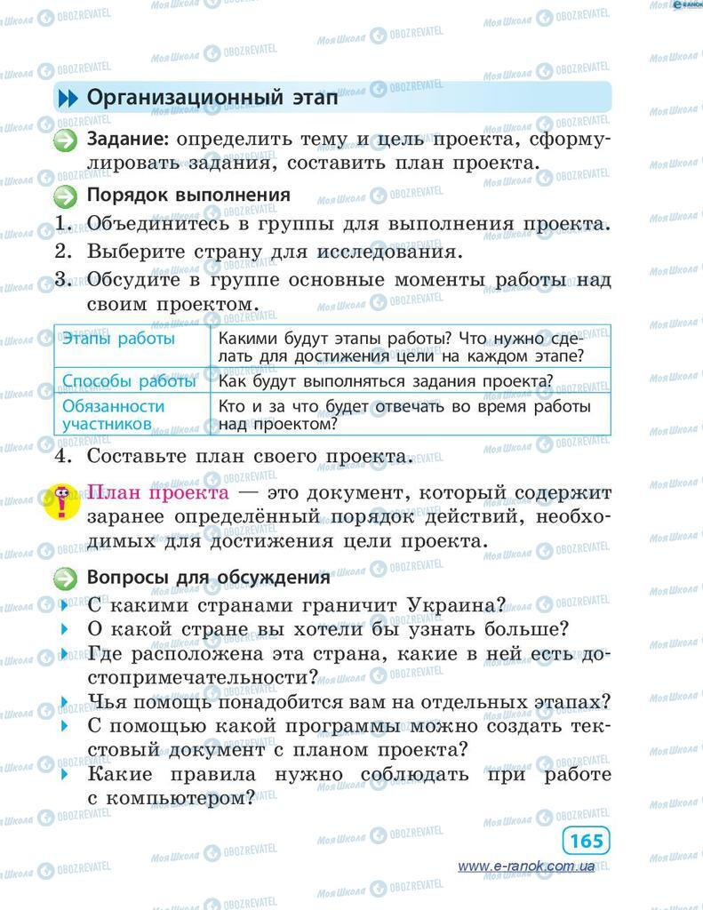 Підручники Інформатика 4 клас сторінка 165