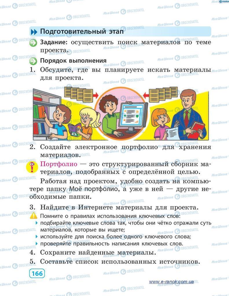 Підручники Інформатика 4 клас сторінка 166