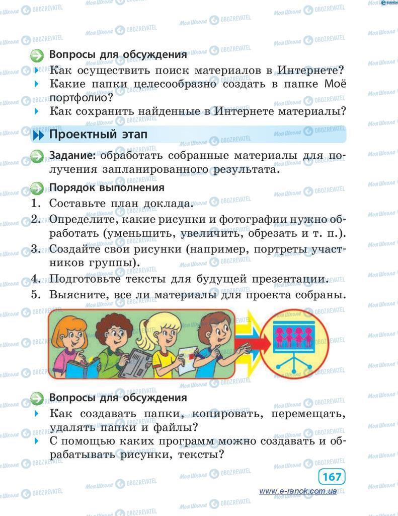 Підручники Інформатика 4 клас сторінка 167