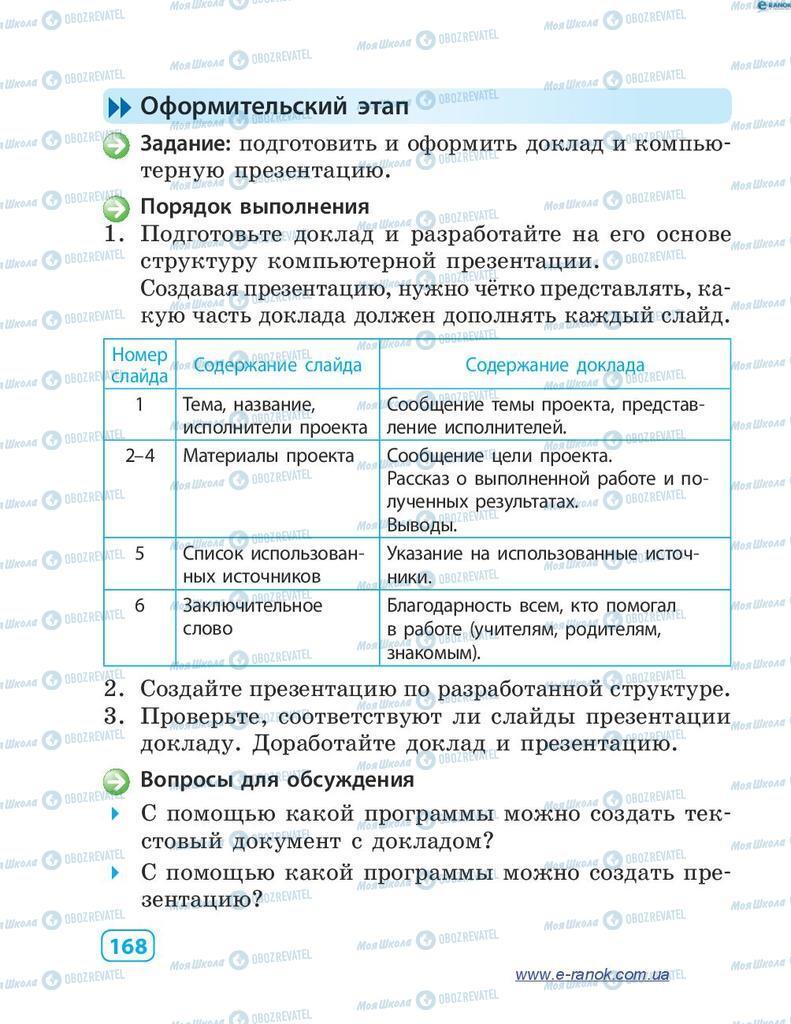Підручники Інформатика 4 клас сторінка 168