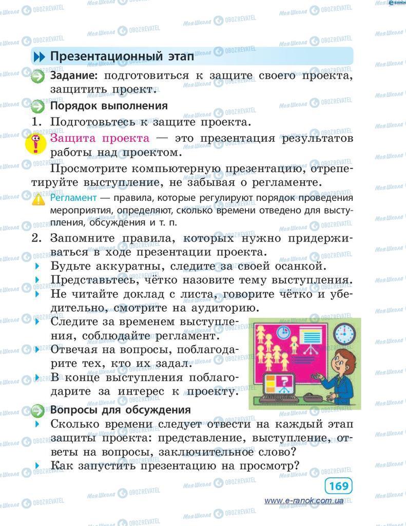 Підручники Інформатика 4 клас сторінка 169