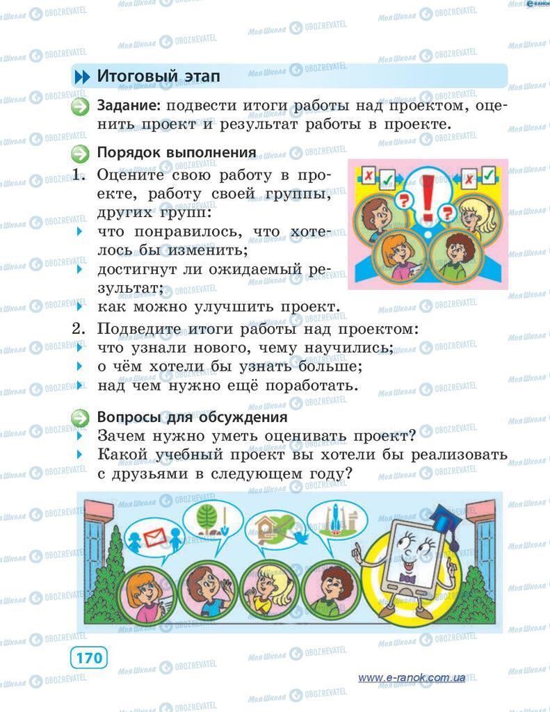 Підручники Інформатика 4 клас сторінка 170