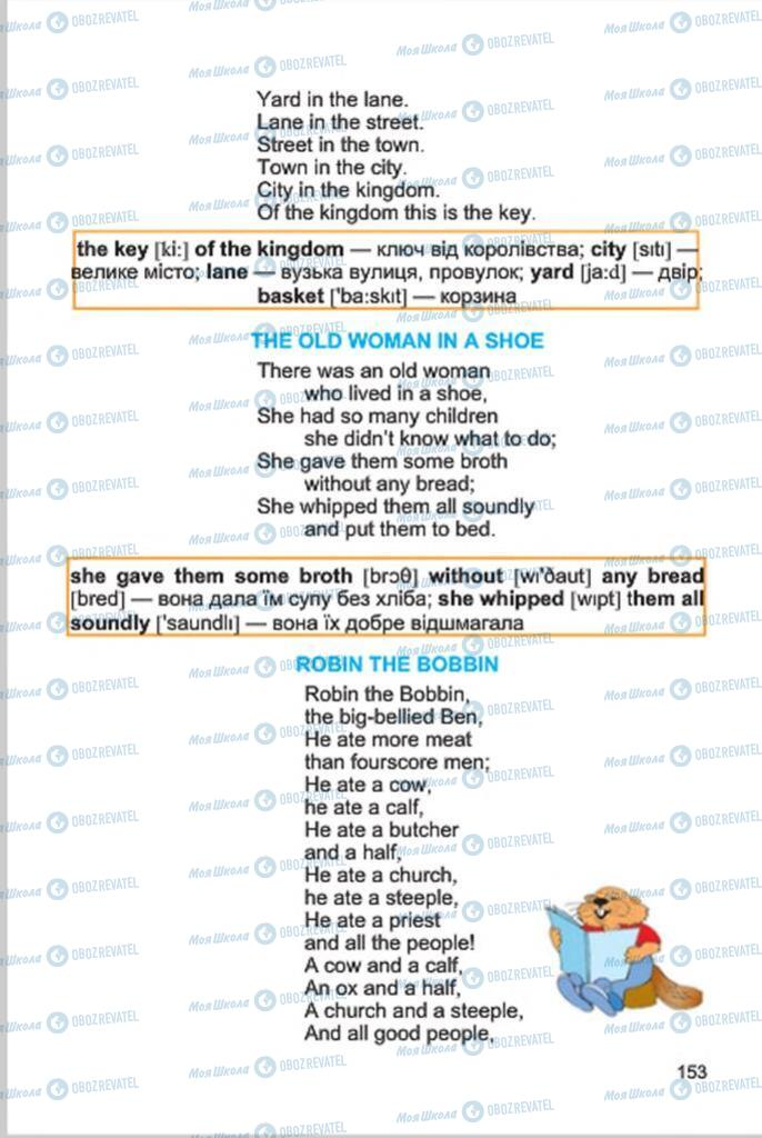 Підручники Англійська мова 4 клас сторінка 153