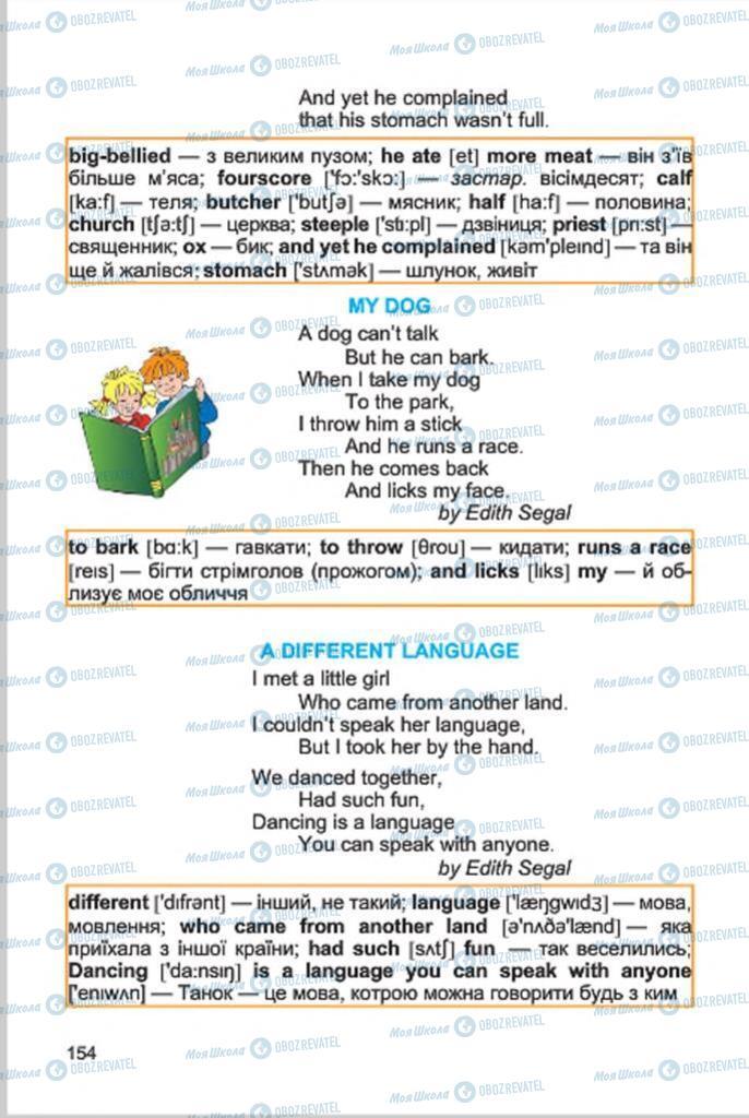 Підручники Англійська мова 4 клас сторінка 154