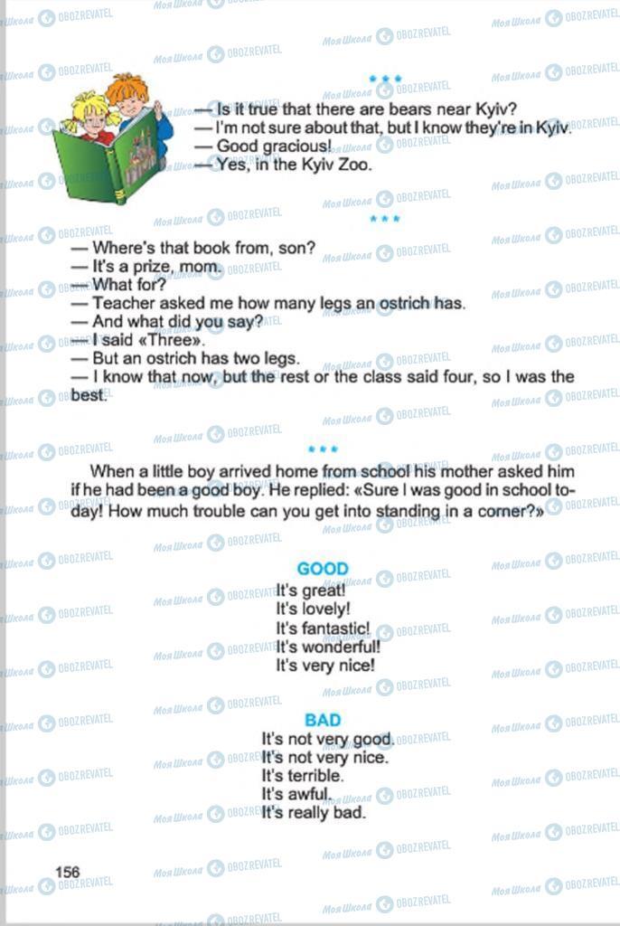 Підручники Англійська мова 4 клас сторінка 156