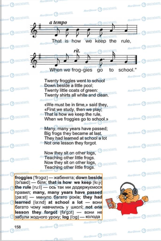 Підручники Англійська мова 4 клас сторінка 158