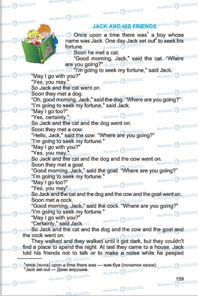 Підручники Англійська мова 4 клас сторінка 159