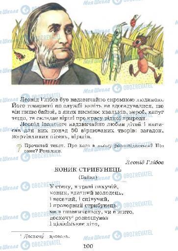 Підручники Українська мова 4 клас сторінка  100